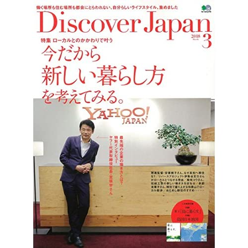 Discover Japan 2018年3月号 画像 A