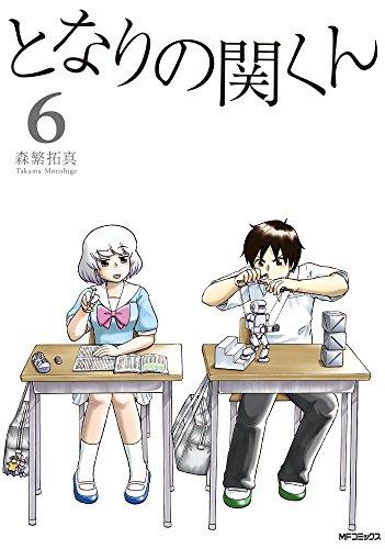 Japanese Manga Tonari No Seki Kun (6)