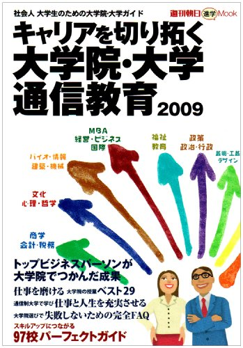 2009 graduate, universities and distance learning open up career - Graduate School University guide for social college students (Weekly Asahi college MOOK) (2008) ISBN: 4022745258 [Japanese Import]