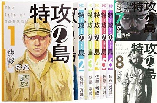 特攻の島 コミック 1-8巻セット (芳文社コミックス) | 佐藤 秀峰 |本 ...