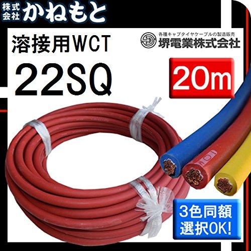 富士電線 70000-233 溶接用WCT キャプタイヤ 22SQ カラー 20m 青色 B01LYT139K 青色 青色