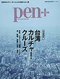 Pen+(ペン・プラス) 台湾カルチャー・クルーズ (メディアハウスムック)