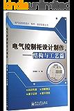电气控制柜设计制作(结构与工艺篇) (电气控制柜设计·制作·维修技能丛书)