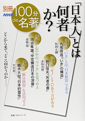 別冊100分de名著 「日本人」とは何者か? (教養・文化シリーズ)
