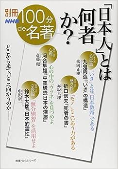Book's Cover of 別冊100分de名著 「日本人」とは何者か? (教養・文化シリーズ) (日本語) ムック – 2015/4/25