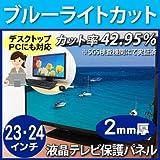 ブルーライトカット液晶テレビ保護パネル23・24型【カット率42.95%】(23・24インチ)(23・24MBL3)