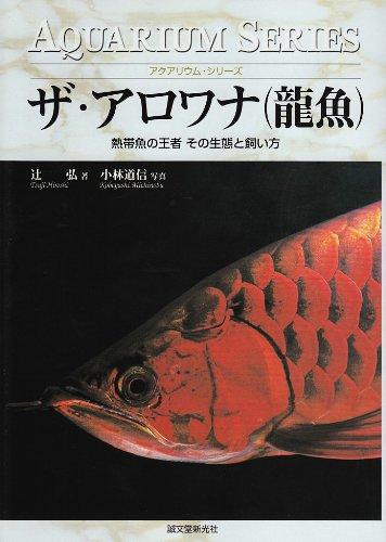 Read Online Za arowana ryūgyo : Nettaigyo no ōja sono seitai to kaikata PDF