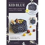 KID BLUE 保冷ができるレジカゴサイズのショッピングバッグ BOOK