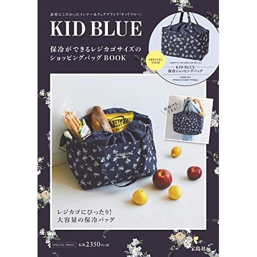 KID BLUE 保冷ができるレジカゴサイズのショッピングバッグ BOOK 画像