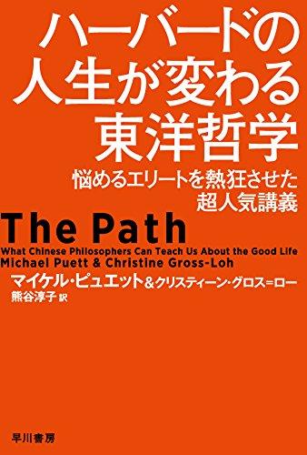 ハーバードの人生が変わる東洋哲学: 悩めるエリートを熱狂させた超人気講義 (ハヤカワ文庫 NF 525)