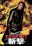 斬撃 - ZANGEKI - [DVD]