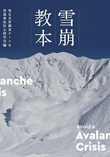 雪崩教本 雪崩対策必読の書