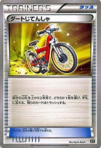 ポケモンカードゲームSM/ダートじてんしゃ/THE BEST OF XY