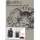 猫のダヤン 2WAY BACKPACK BOOK