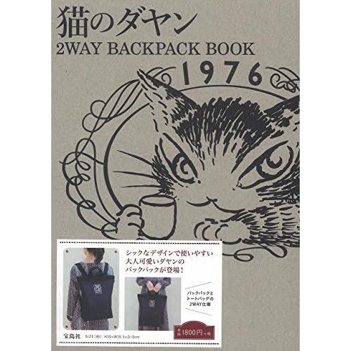 猫のダヤン 2WAY BACKPACK BOOK 画像