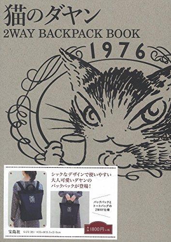 猫のダヤン 2WAY BACKPACK BOOK 画像 A