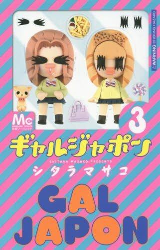 ギャルジャポン 3 (マーガレットコミックス)