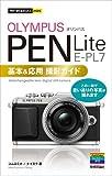 今すぐ使えるかんたんmini オリンパス PEN Lite E-PL7基本&応用 撮影ガイド