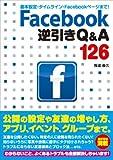 基本設定・タイムライン・Facebookページまで! Facebook 逆引き Q&A 126