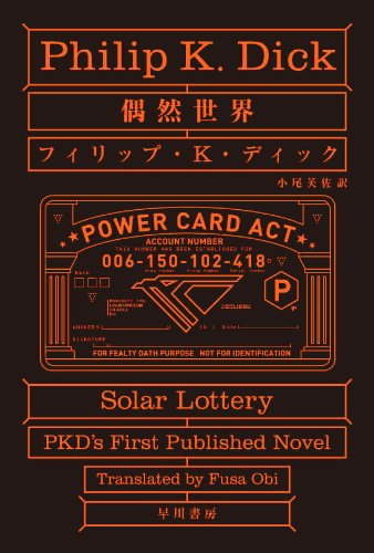 偶然世界 (ハヤカワ文庫 SF テ 1-2)