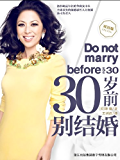 30岁前别结婚(一个精英猎头写给天下女性的高效规划) --双语版