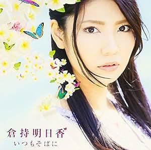 Asuka Kuramochi - Itsumo Soba Ni - Amazon.com Music