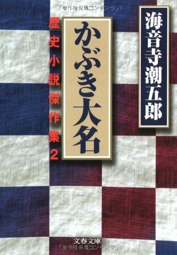 かぶき大名 (文春文庫)