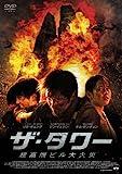 ザ・タワー 超高層ビル大火災 DVD
