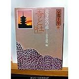 京都千年〈2〉寺と社―古寺社への道