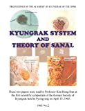 img - for Kyungrak System and Theory of Sanal (B&W): Black and White Edition book / textbook / text book