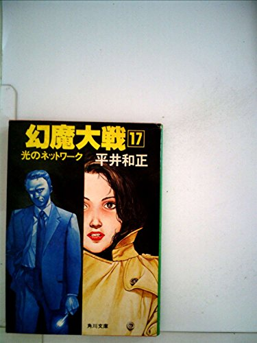 幻魔大戦 17 (角川文庫 緑 383-31)