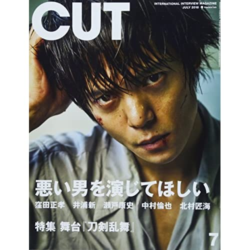 CUT 2018年7月号 表紙画像