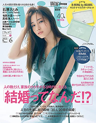 with 2021年6月号 画像 A