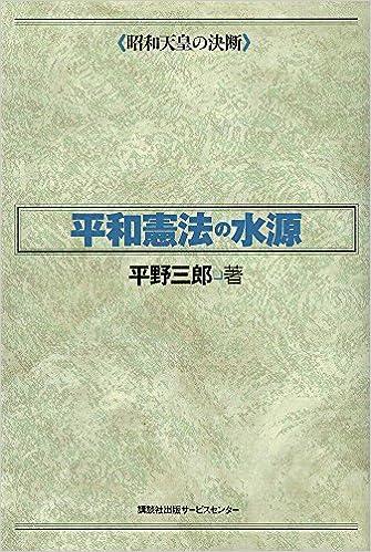 平和憲法の水源―昭和天皇の決断 ...