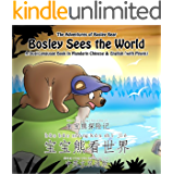 Bosley Sees the World: A Dual Language Book in Mandarin Chinese and English (The Adventures of Bosley Bear 1)