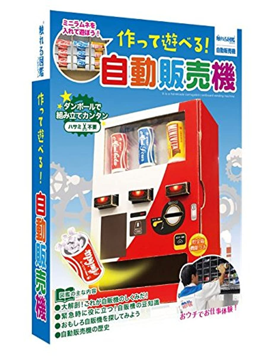 [해외] 닿는 도감 만들어 놀 수 있!자동판매기 ZH-ZUK-1201 친자의 시건 연구소 ※과자는 부속 하지 않았습니다