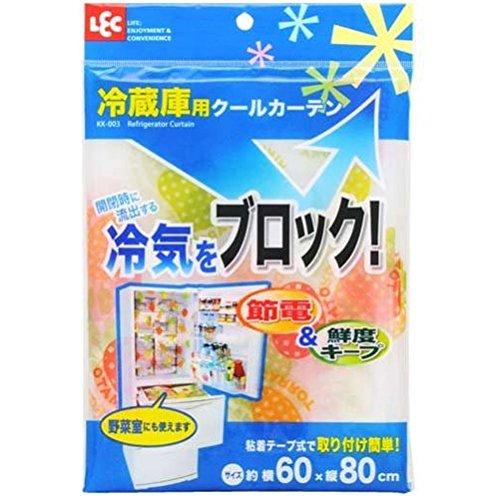 Original Signed Watercolor (Refrigerator Curtain (2Set) / Power Saving Effect / Freshness / Adhesive Tape / Refrigerator / Door / Polyethylene / Specification / Interior / Interception / Home / Office / Kitchen)