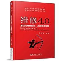 维修4.0:第四代维修模式:战略维修实践