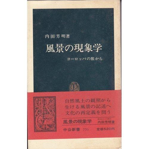 風景の現象学―ヨーロッパの旅から (中公新書 (770))