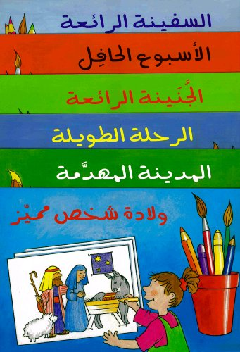 Teach Children Arabic: Coloring Book and Bible Activities: Set of 6 Activity Books