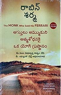 the monk who sold his ferrari telugu
