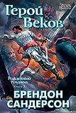 Герой веков: Рожденный туманом. Книга 3. (Звезды новой ф�нтези) (Russian Edition)