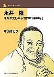 永井隆 (ひかりをかかげて)