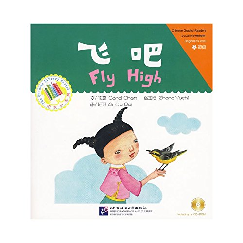 Fly High (Incl. 1 CD) (The Chinese Library Series) (Chinese Edition)