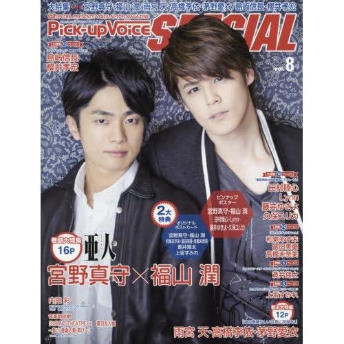 Pick-Up Voice SPECIAL vol.8 表紙画像