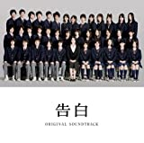 Kokuhaku by Various Artists (2010-05-26)