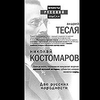 Две русских народности (Russian Edition)