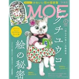 MOE モエ 2019年1月号 ヒグチユウコ かわいい形の猫便箋&ほんやのねこシール