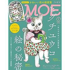 MOE 最新号 サムネイル