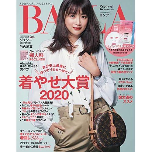 BAILA 2020年2月号 表紙画像